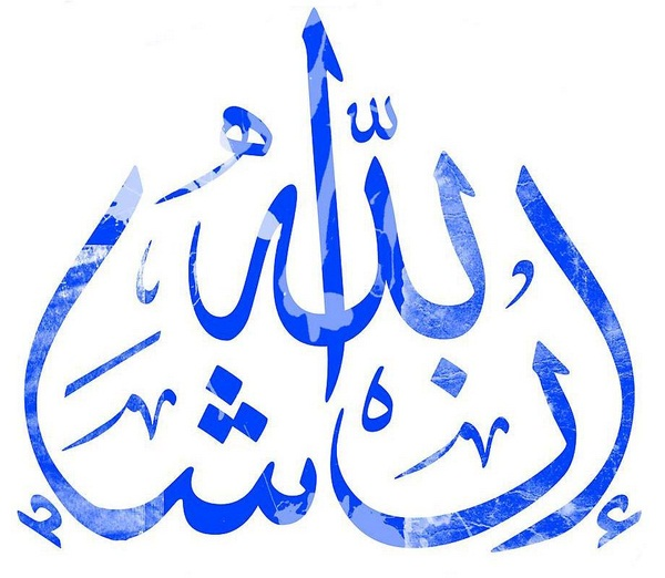 Insha'Allah (إن شاء الله)