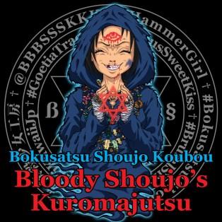 Bloody Shoujo's Kuromajutsu by Bokusatsu Shoujo Koubou