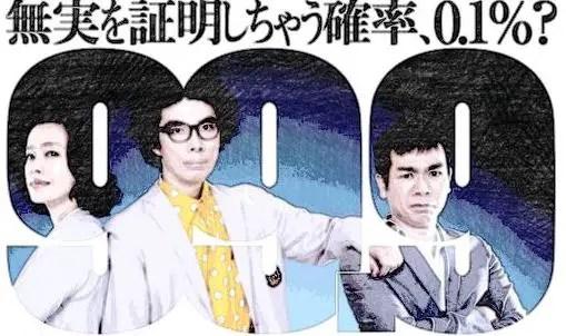 【99.9(映画)】片桐仁の後任は誰?劇場版の降板や出演シーンカットか!