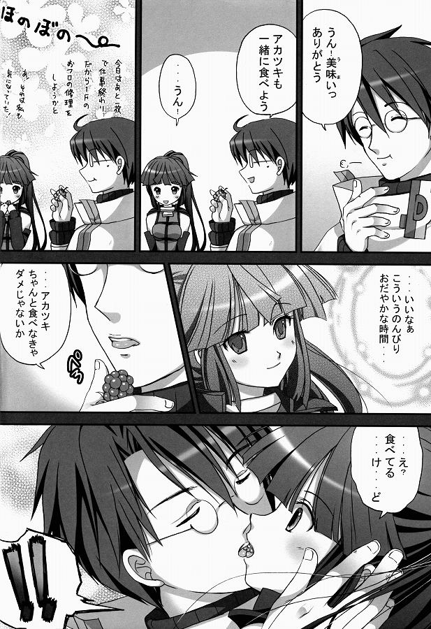 04haraguromegane