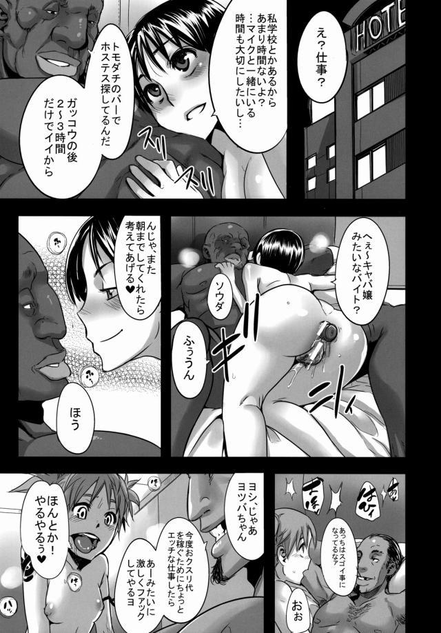 07fourleafkusuriochi2