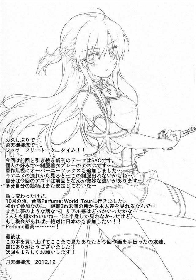 mottosugokuamai020