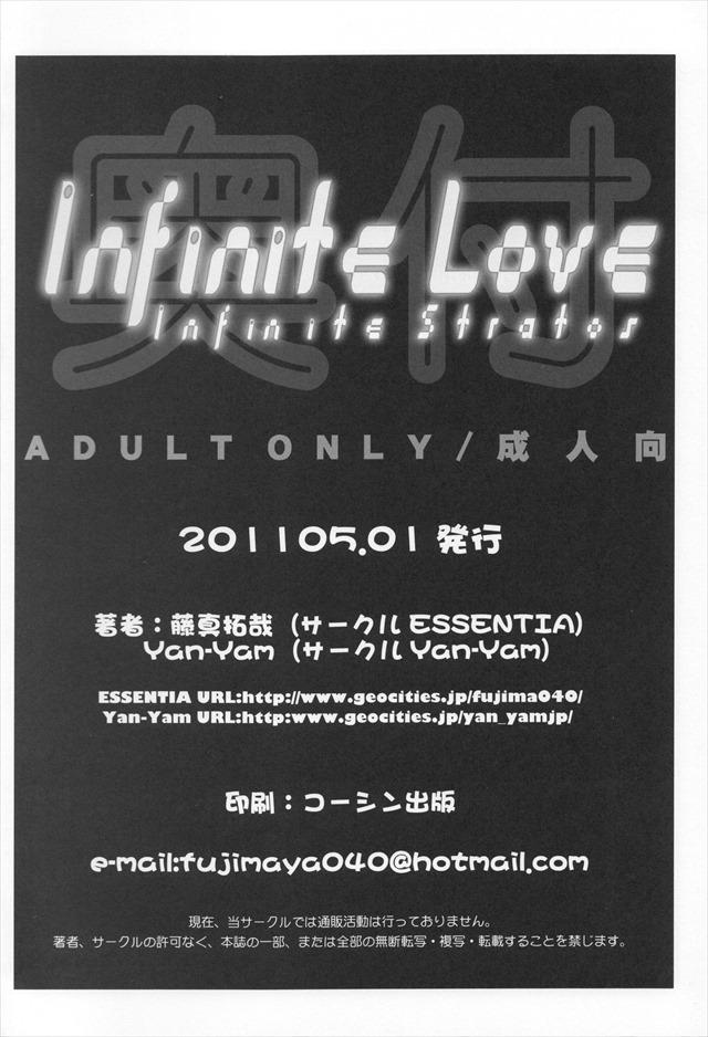 infinitylove038