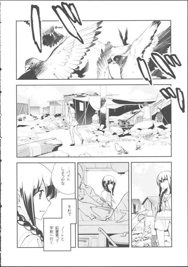kitagaminoichibannagai034