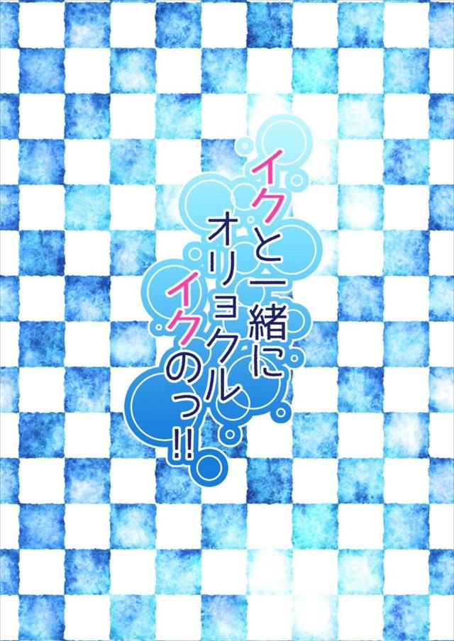 ikutoisshonioryo015