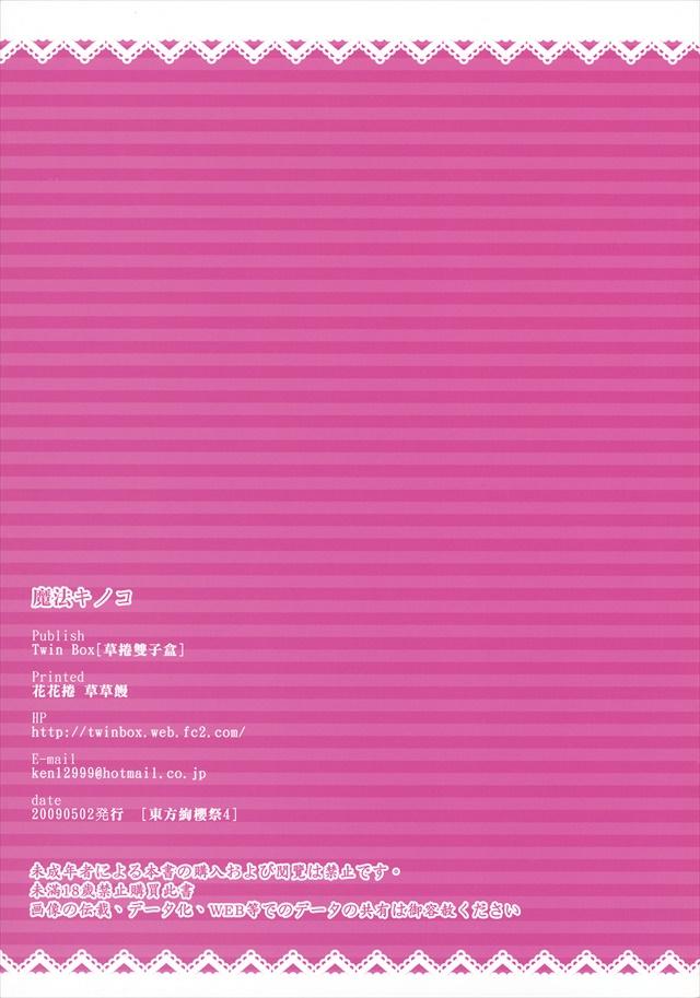 mahoukinoko013