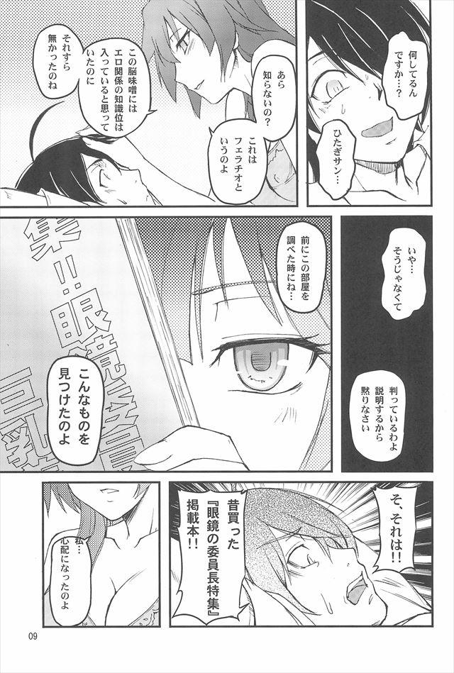 shitazukai1009