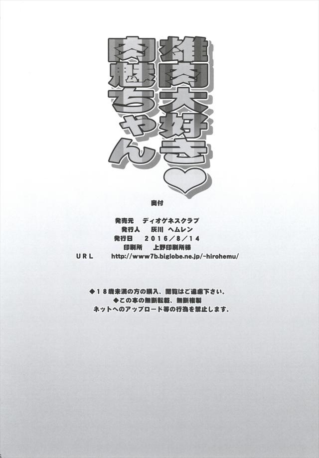 nikunikubenki1025