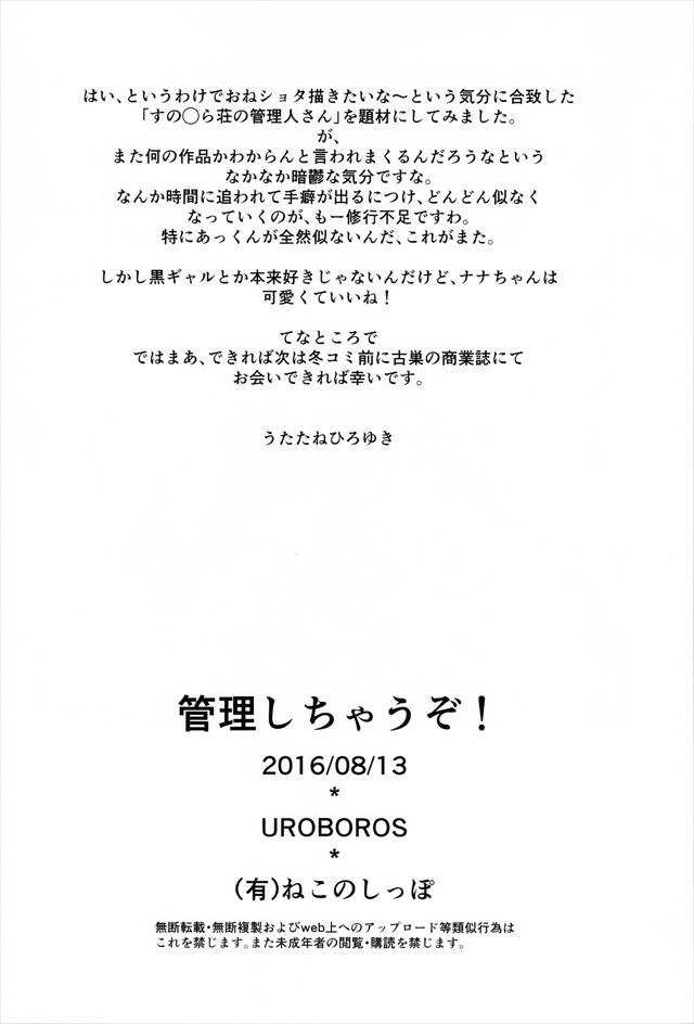 sunoharasou1025