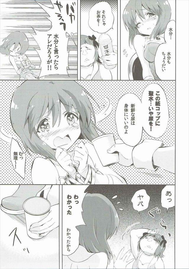 yukiketu1006