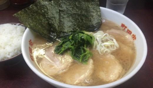 【町田家@新宿南口店】王道寄りの家系in新宿!さっぱりガッツリ食す!
