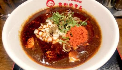 【辛っとろ麻婆麺 あかずきん@蒲田】ジワジワ効いてくる熱々の旨カラシビ麺!