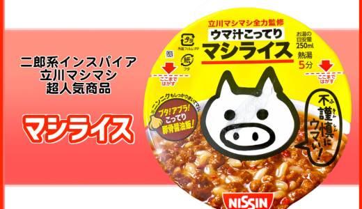 カップ飯【立川マシマシ マシライス】二郎系の旨味!味・感想をレビュー