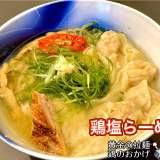 【黄金の拉麺 鶏のおかげ@八王子みなみ野駅】「饗 くろ喜」プロデュースの店