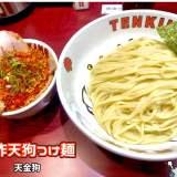 【天金狗@日本橋駅】辛くて酸っぱいラーメンとつけ麺