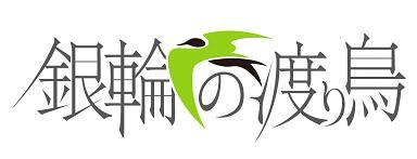 銀輪の渡り鳥