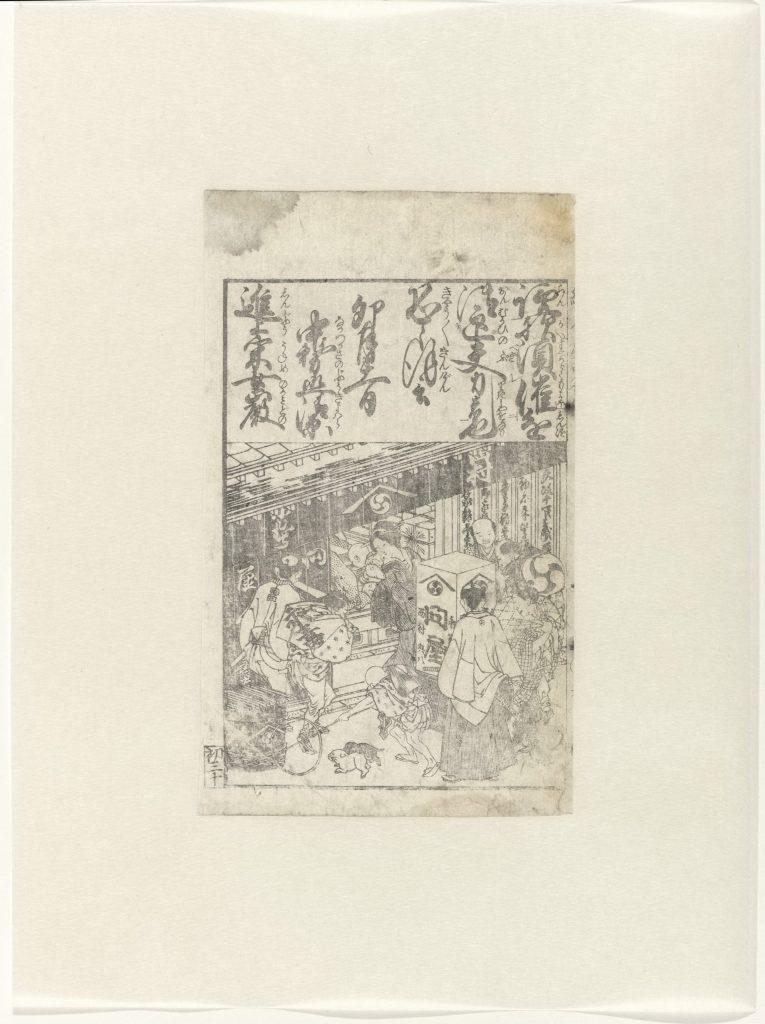 Librairie à Edo, Japon, gravure anonyme, deuxième moitié du XVIIIe siècle