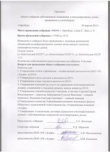 протокол собрания Конституции 7,11,11-2