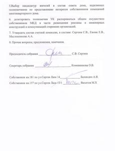 Протоколы собрания конст 5, 13, лазо 13,13-1, 14_1