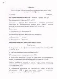 Протокол собрания конст 9, 9-1