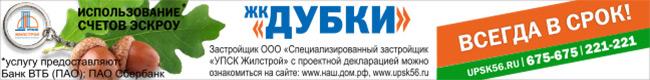 УПСК 5