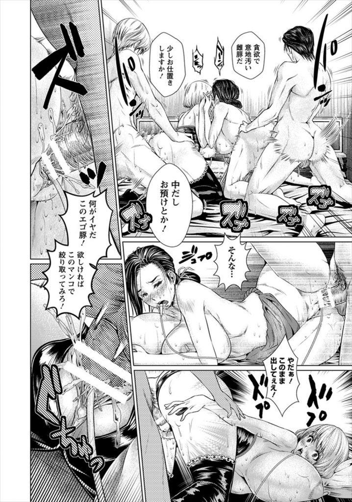 _erokomikku_hentaishikounofuufugaikitsuitasakihasu