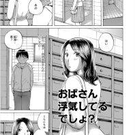 【エロ漫画】近所の少年に嘘の浮気証拠写真で脅された巨乳人妻が話に乗ってやりおっぱいを触らせるが欲情して…
