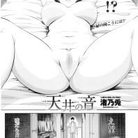【エロ漫画】上の部屋に騒音苦情に行った男が全裸でベッドに縛り付けられ目隠しした奥さんを見て無断で寝取り二穴責め!