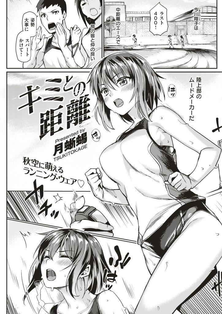 【エロ漫画】陸上部のムードメーカーでショートカットのJKが汗の臭いに発情する極度の匂いフェチでエロ顔で迫られ生はめエッチ!