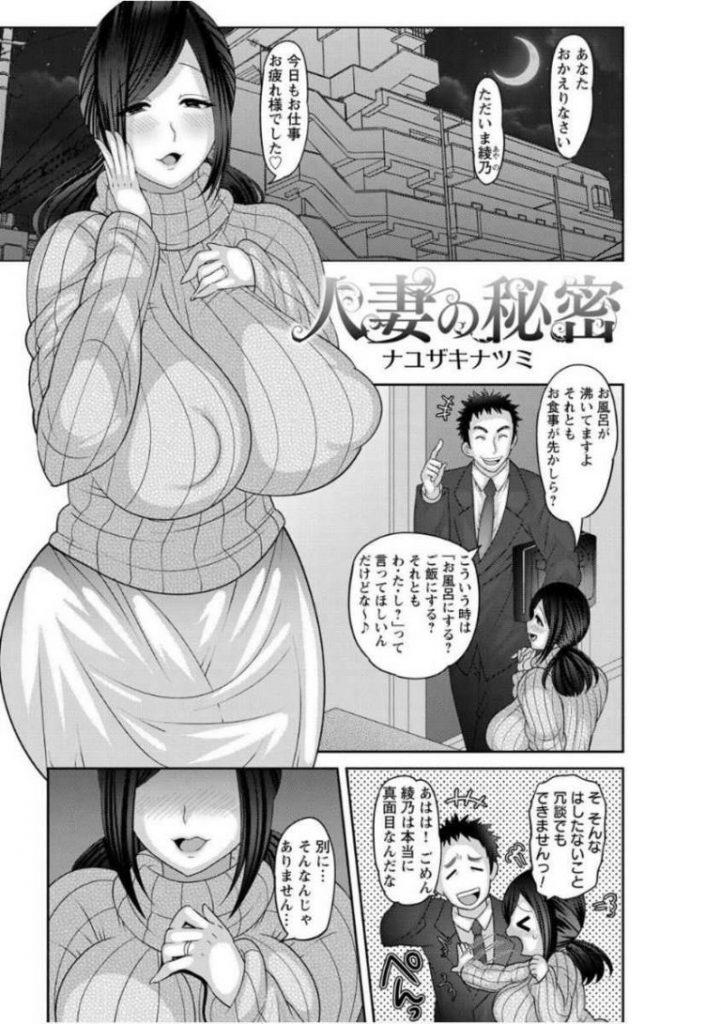 【エロ漫画】SNSに出没予告する変態人妻が若者を前にオナニーショーを見せつけ潮吹きするとひょっとこフェラで抜きまくる!