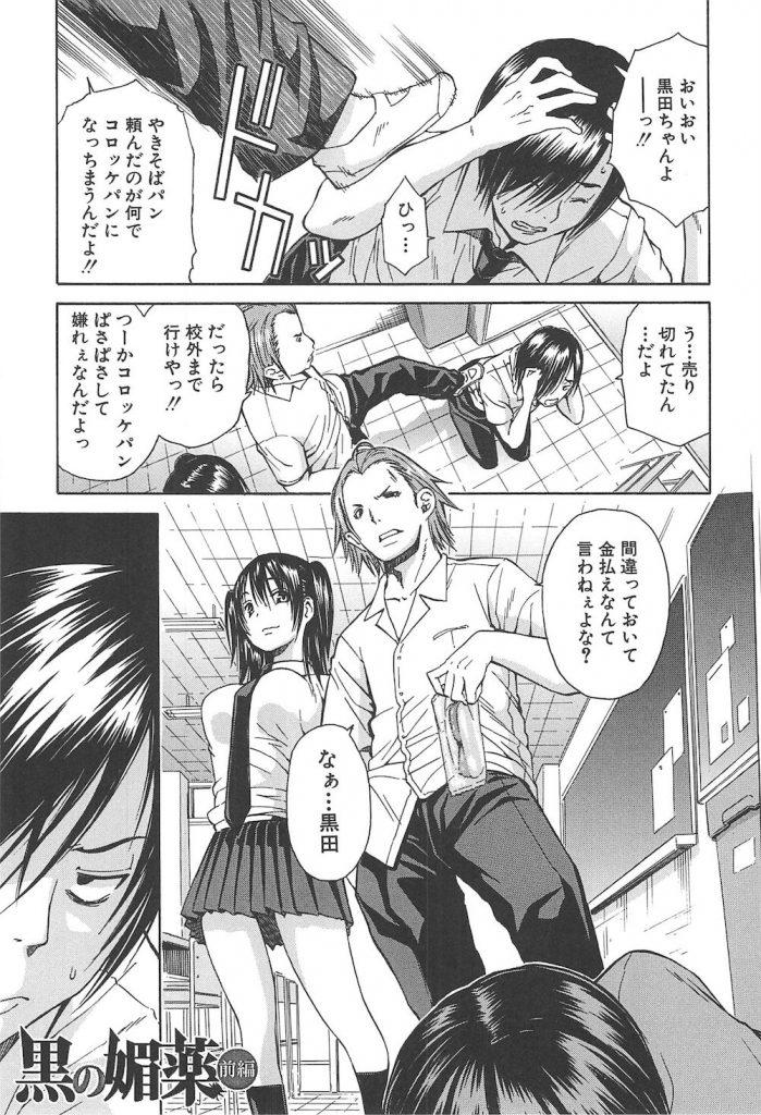 【エロ漫画】自家製の媚薬を開発した男子がいじめっ子の彼女の性悪JKを陥れ疼く淫乱な身体を寝取り彼氏に見せつける!