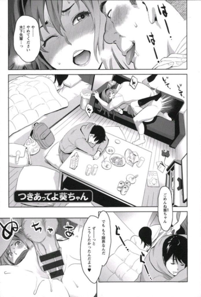 【エロ漫画】片思い相手がいるのにキモ豚先輩にヤられた巨乳JDが嫌々何度もイかされ続け生ハメされて快楽を知り恋落ち!