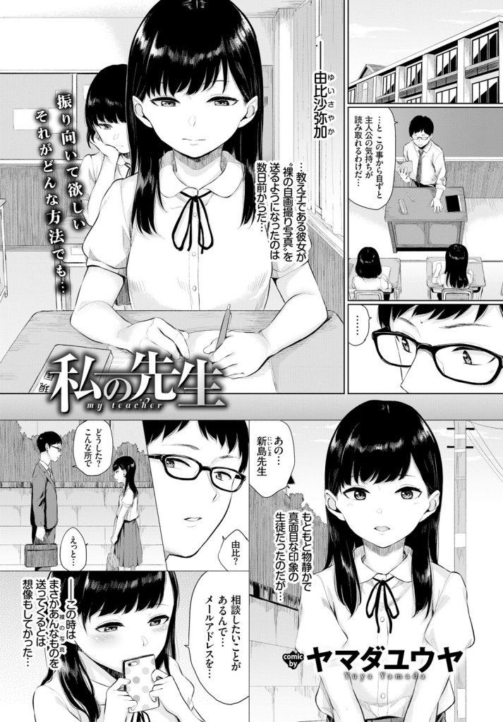 【エロ漫画】大好きな先生に自撮りのオナニー動画を送る黒髪美少女JKが宿直室に押しかけリアルに誘惑して淫行セックス!