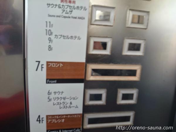「AMZA」エレベーター画像