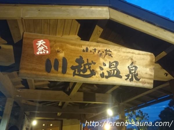 埼玉県川越「小さな旅 川越温泉」入り口看板画像
