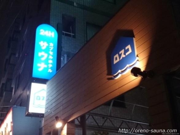 駒込のディープサウナ【ロスコ】へ行ってきた!