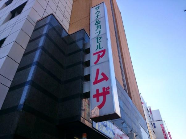 大阪最強のロウリュ!なんばのサウナ【アムザ】さんへ行ってきた!
