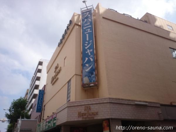 ロウリュ職人が素晴らしい!横浜伊勢佐木町のサウナ【スパ・ニュージャパン】さんへ行ってきた!