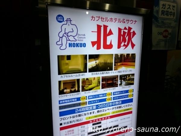 上野駅から徒歩3分!『カプセルホテル&サウナ北欧』の100度超え高温サウナに行ってきた!