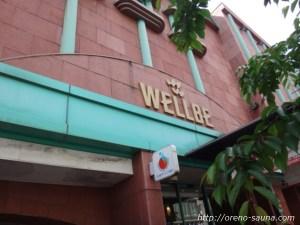 名古屋サウナのレジェンド『ウェルビー栄』に行ってきた!やっぱりいいね♪