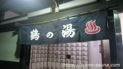 【浅草】サウナが追加料金なしで入れる銭湯『鶴の湯』!浅草観光ついでに寄るのがおすすめ!