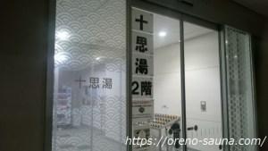 【小伝馬町】東京下町のデザイナーズ銭湯『十思湯』のサウナ&水風呂に入ってきた感想は?