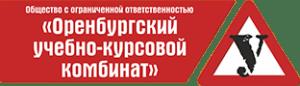 """Автошкола """"Оренбургский Учебно-Курсовой Комбинат"""""""