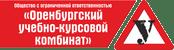 """Автошкола """"Оренбургский Учебно-Курсовой Комбинат"""". 75-42-86"""