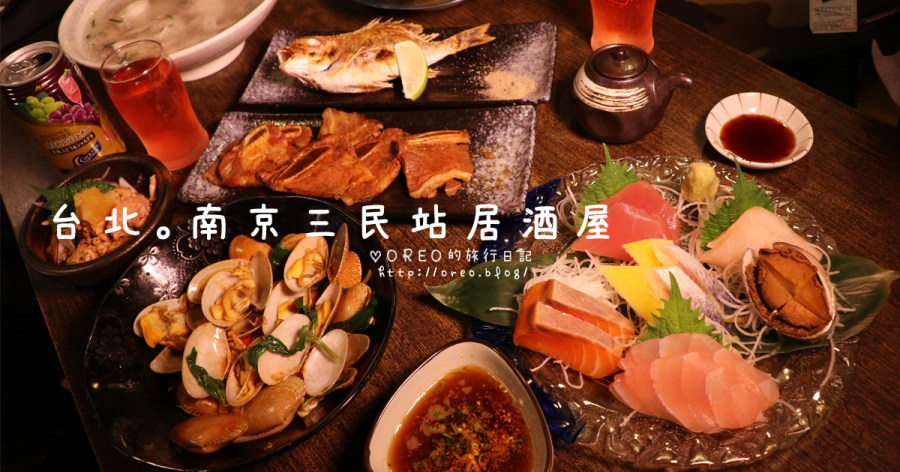 食記。台北沄洲居酒屋~串燒50/生魚片一盤250 平價又新鮮的日本料理~
