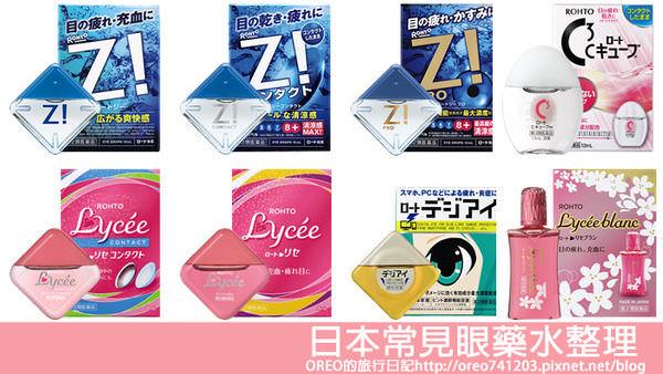 20種日本必買眼藥水分類總整理+價格懶人包➤日本熱賣眼藥水整理+使用心得➤樂敦眼藥水/小花眼藥水