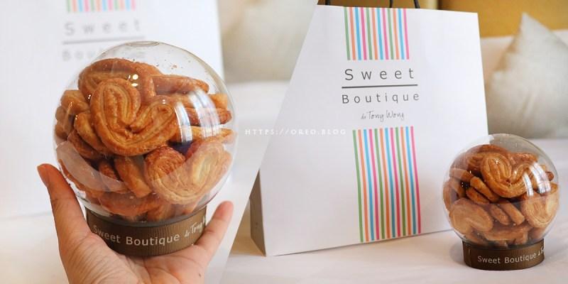 香港伴手禮推薦   可愛水晶球造型蝴蝶酥~甜藝家Sweet Boutique