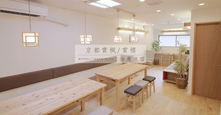 京都便宜住宿推薦|惠比旅館HOSTEL Ebi~離地鐵超近的無印風青旅~烏丸站旁