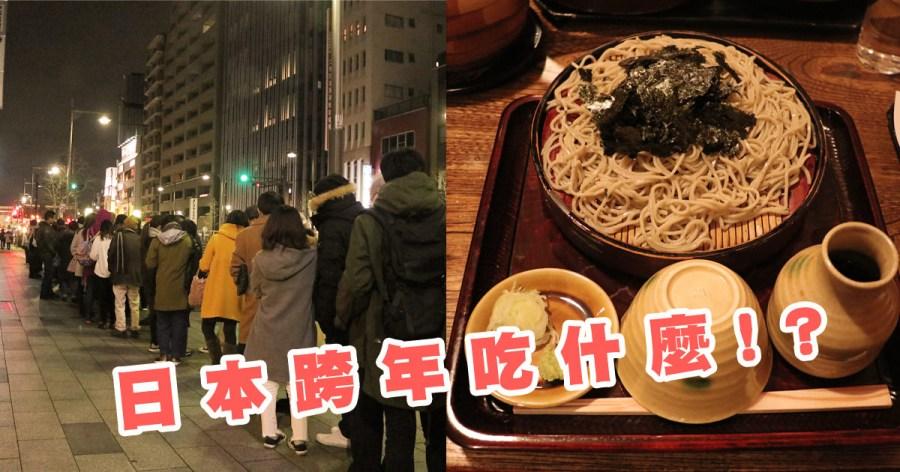 東京跨年│跨年夜日本人都吃什麼?答案是蕎麥麵!淺草百年老店並木藪蕎麥~