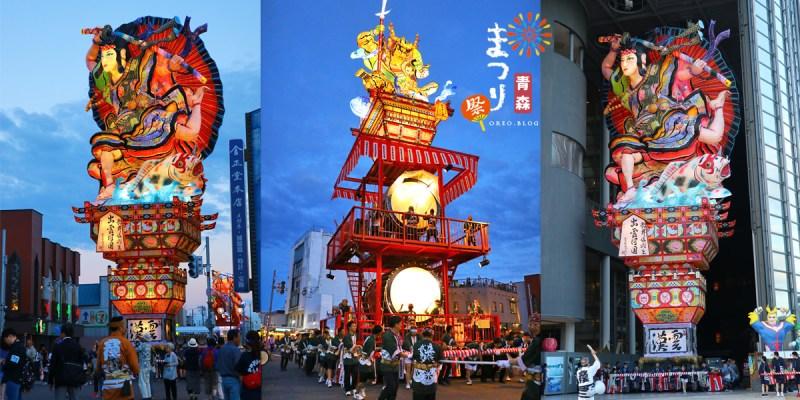 東北祭典│青森五所川原立佞武多祭~超壯觀!高23公尺的超高睡魔燈籠!附遊行路線&日期時間